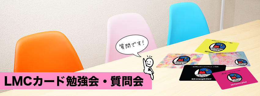 FBカバー_カード勉強会質問会D