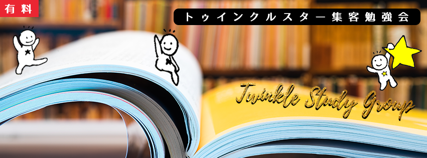 FBカバー_トゥインクル勉強会
