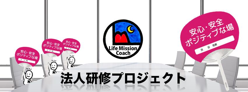 FBカバー_法人研修プロジェクト
