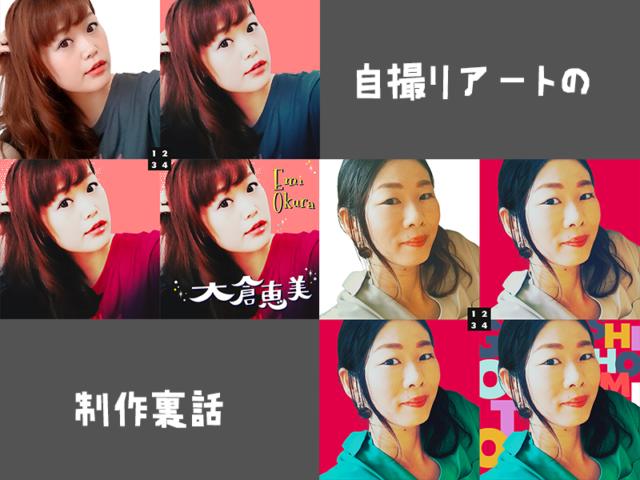 アイキャッチ_jidori2