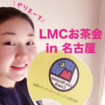 LMCお茶会