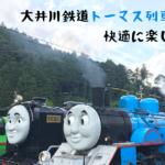 トーマス列車