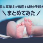 個人事業主が出産する時の手続き